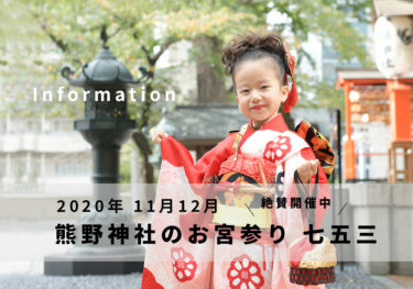 2020年 熊野神社のお宮参り、七五三 開催中!