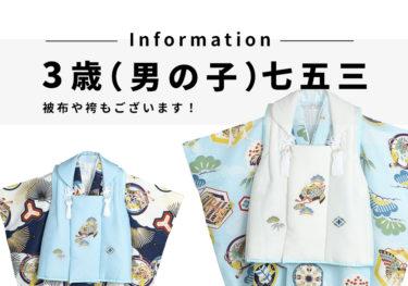 3歳男の子(七五三)の衣装紹介!