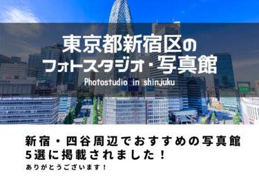 新宿・四谷周辺でおすすめの写真館5選に掲載されました!