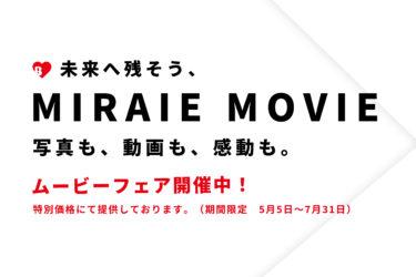 MIRAIEMOVIE  〜記念動画撮影〜