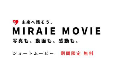 MIRAIEMOVIE  動画制作スタート!