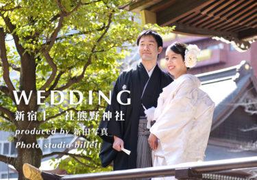 新宿十二社熊野神社 結婚式プラン