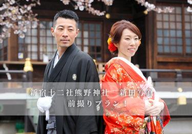 新宿十二社熊野神社での結婚式、前撮り撮影を行っております!